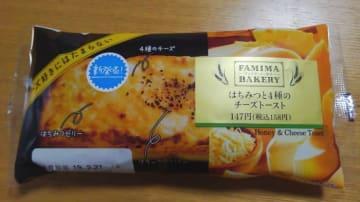 チーズ好き必見!2/19発売、【ファミマ】の『はちみつと4種のチーズトースト』がおいしすぎて危険…!