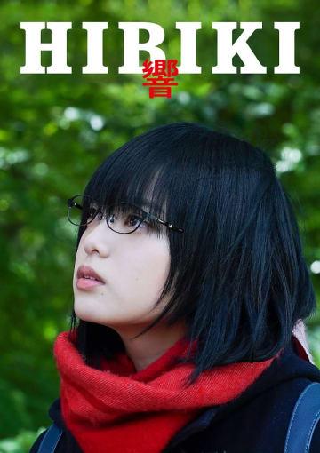 平手友梨奈が15歳の天才作家・鮎喰響を演じた - (C)2018 映画「響 -HIBIKI-」製作委員会 (C)柳本光晴/小学館