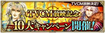 「ロマンシング サガ リ・ユニバース」全国TVCMが2月22日より放映開始!