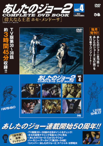 いよいよ最大の敵・ホセ戦へ向けたクライマックスへと突入!『あしたのジョー2 COMPLETE DVD BOOKシリーズ』Vol.4 本日発売!