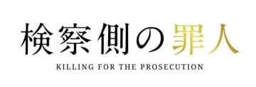 『検察側の罪人』、「10」の視点から考える魅力とは?