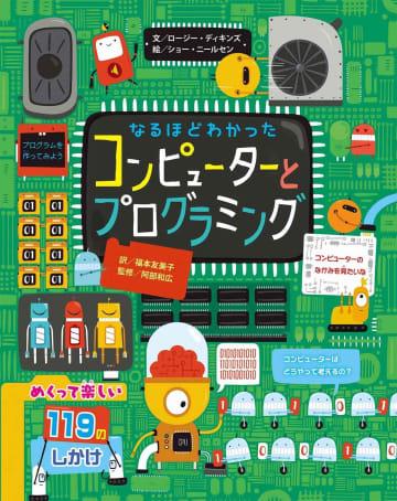 「しかけ絵本」で、子どものテクノロジーへの興味を刺激する!─子どもに読ませたいプログラミング教育関連の本