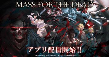 「オバロ」原作の新作RPG『MASS FOR THE DEAD』配信スタート! 守護者たちをピックアップした「リリース記念召喚」も開催中