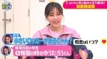 「ロッカーに一緒に…」E-girls鷲尾伶菜の初恋エピソードにメンバー大興奮!