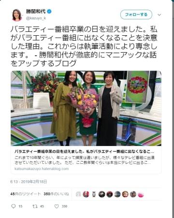 勝間和代「バラエティ番組卒業」、貴乃花「芸能プロ入り」! 芸能人の入学&旅立ち