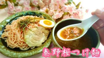 秦野産八重桜を使った「秦野桜餃子」「秦野桜つけ麺」