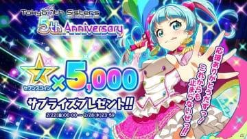 「Tokyo 7th シスターズ」5周年を記念して5,000コインが配布!最大38人でマルチプレイが楽しめる新イベントも