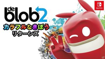 色塗りアクションバトル「ブロブ カラフルなきぼう リターンズ(de Blob 2)」がSwitch向けに配信!