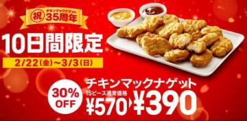 マックのチキンナゲットが570円→390円に 3種のソースも選べるよ~。