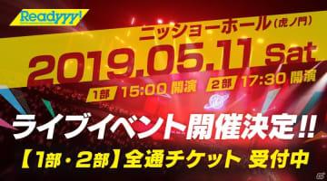 「Readyyy!」ライブイベントが5月11日に開催決定!チケット先行販売が開始