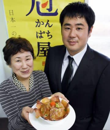 新メニューの漬け丼を披露する和田晃社長(右)と母・洋子さん=垂水市の冠八屋