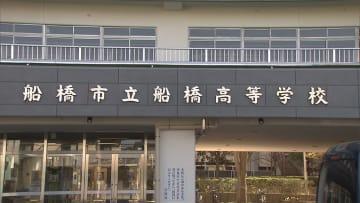 """合否を""""逆に通知""""千葉県の市立船橋高校"""