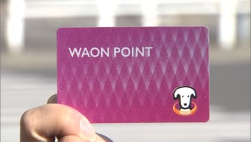 「WAON POINT」不正入手で逮捕 買い物客もビックリ!