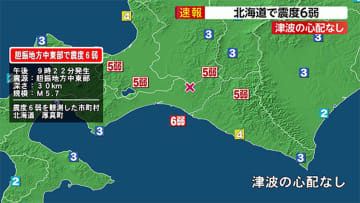 胆振中東部で震度6弱 津波の心配なし (2月21日午後9時22分)