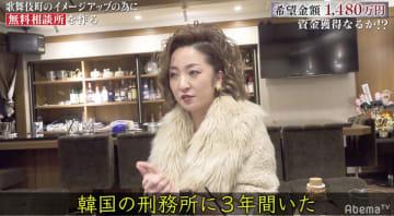 """鬱病、韓国刑務所に3年…""""壮絶人生""""の30歳・歌舞伎町ママの夢「自殺者を減らしたい」"""