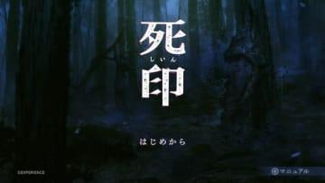 ホラーADV『死印』Steam版が4月4日に発売決定―死の痣が呼ぶ過酷な運命から逃げきれ