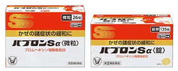小さい子どもでも服用できる総合風邪薬 大正製薬、「パブロン」シリーズから、微粒と錠を発売