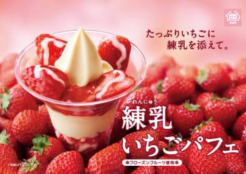 本日2/22発売!【ミニストップ】のフルーツパフェ人気No.1『練乳いちごパフェ』!「ミニストップの日」に向け、32円引きセールも♪