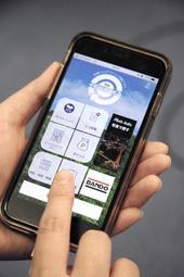 環境に優しい行動でポイントがためられるアプリ「イイことぐるぐる」の画面