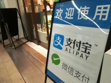 日本、「爆買い」観光客のためキャッシュレス社会を強力に推進―中国メディア