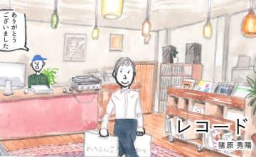 「二人は旅の途中」の猪原秀陽が描く「レコードのある生活」