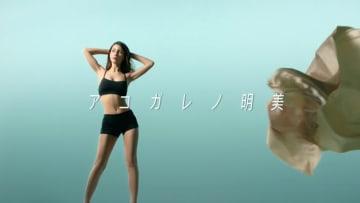 ダレノガレ明美、体重3.8kg増で理想のボディに_RIZAP新CMで大胆披露