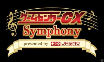 JAGMOフルオーケストラ公演「ゲームセンターCX Symphony presented by JAGMO」が4月29日に開催!