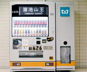 溜池山王駅に登場した、引退した車両の部品を再利用した自動販売機(東京メトロ提供)