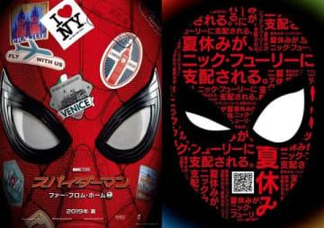 映画「スパイダーマン:ファー・フロム・ホーム」のティザーチラシの表面(左)と裏面 (C)2018 Sony Pictures Digital Productions Inc. All rights reserved.