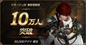 「Lineage M」事前登録者数が10万人を突破!最初の報酬としてゲーム内通貨のプレゼントが決定