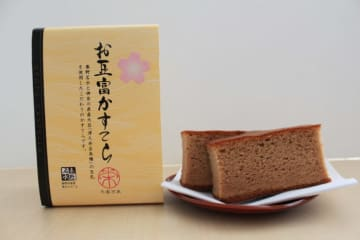 大豆本来の味が引き立つ名水豆腐「豆富桜かすてら」