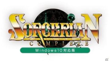 プロジェクトEGGのパッケージ第16弾「SORCERIAN COMPLETE(Windows10対応版)」が本日発売!
