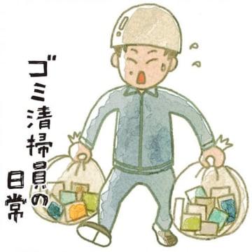 Twitterでバズりにバズったエッセイ漫画!『ゴミ清掃員の日常』(滝沢秀一/滝沢友紀)、新連載がコミックDAYSで本日よりスタート!