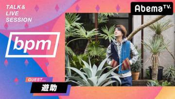 遊助、ソロデビュー曲と最新曲をスタジオパフォーマンス! AbemaTV『bpm』出演決定