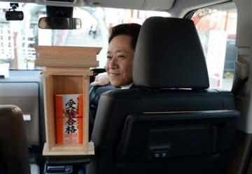 おはらい、ミニ神棚、香り…合格祈願タクシーお目見え