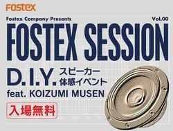 """FOSTEX SESSION"" Vol.00 D.I.Y.スピーカー体験イベントを2月23日開催"