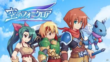 ファンタジーRPG「空のフォークロア」PS4/PS Vita版が本日2月22日に配信!
