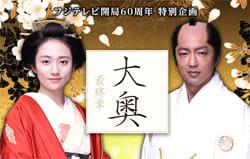 木村文乃、フジ『大奥 最終章』は大コケの予感!? 「地味」「見る気にならない」と批判の嵐