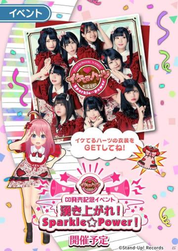 「ぱすてるメモリーズ」アイドルグループ「イケてるハーツ」とのコラボイベントが開催決定!