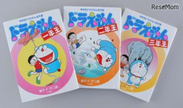 学年別ドラえもん名作選「ドラえもん一年生」「二年生」「三年生」3冊同時発売 (c) 藤子プロ・小学館
