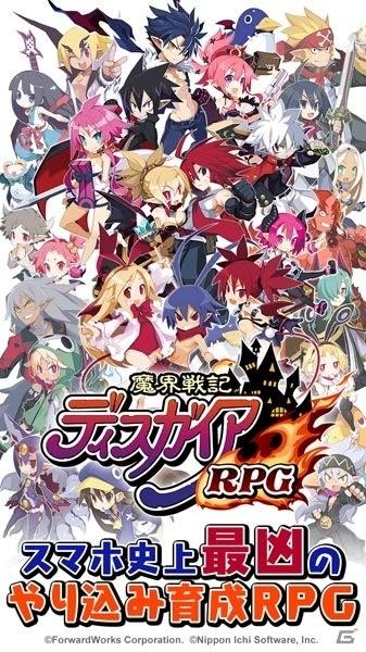 日本一ソフトウェア、2月27日の公式生放送で新作「魔界戦記ディスガイアRPG」を特集