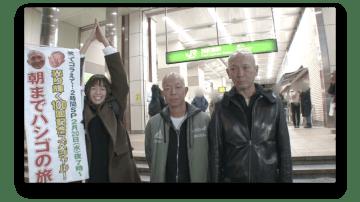 「笑ってコラえて!」内のコーナー「朝までハシゴの旅」に出演した、左から佐藤栞里さん、バイキング小峠英二さん、ディレクター小松原正勝さん。「100」という数字を何とか? 表現した