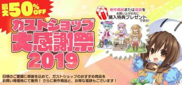「ガストショップ大感謝祭 2019」が開催!14,000円以上相当の商品が入った福袋も登場