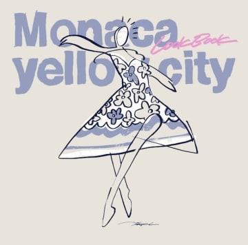 名古屋発、気鋭のニューカマーMonaca yellow city、初の全国流通盤ミニアルバム『LOOKBOOK』リリース!