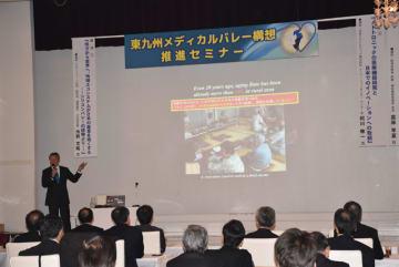 医療関連機器開発に関心のある企業が参加した東九州メディカルバレー構想推進セミナー