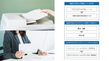 「帳票認識ライブラリー AI手書き文字認識オプション」(画像: パナソニックソリューションテクノロジー発表資料より)