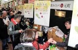 酒米の異なるさまざまな日本酒を楽しむ来場者=神戸市中央区元町通3