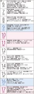 平成31年(2019)2月 イベントカレンダー