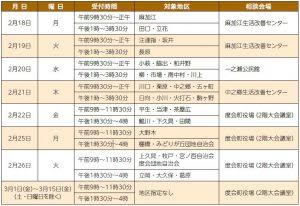 〈町県民税〉 町県民税の申告相談所を開設