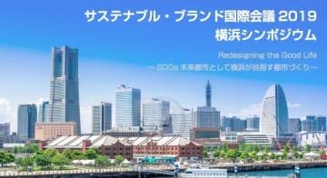 SB国際会議 横浜シンポジウムを3月8日に開催